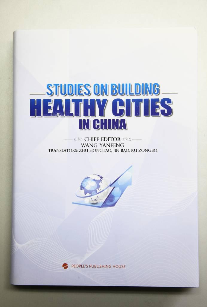 title='《中国健康城市建设研究》英文版首发'