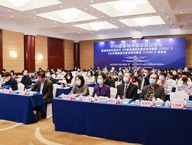 title='中国健康城市建设高层论坛暨健康城市蓝皮书《中国健康城市建设研究报告(2020)》《北京健康城市建设研究报告(2020)》发布会在京举行'