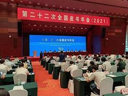 """title='《北京健康城市建设研究报告(2020)》荣获第十二届""""优秀皮书奖""""三等奖'"""