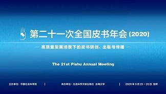 """title='健康城市蓝皮书《北京健康城市建设研究报告(2019)》和《中国健康城市建设研究报告(2019)》分别荣获第十一届""""优秀皮书奖""""二等奖和三等奖'"""