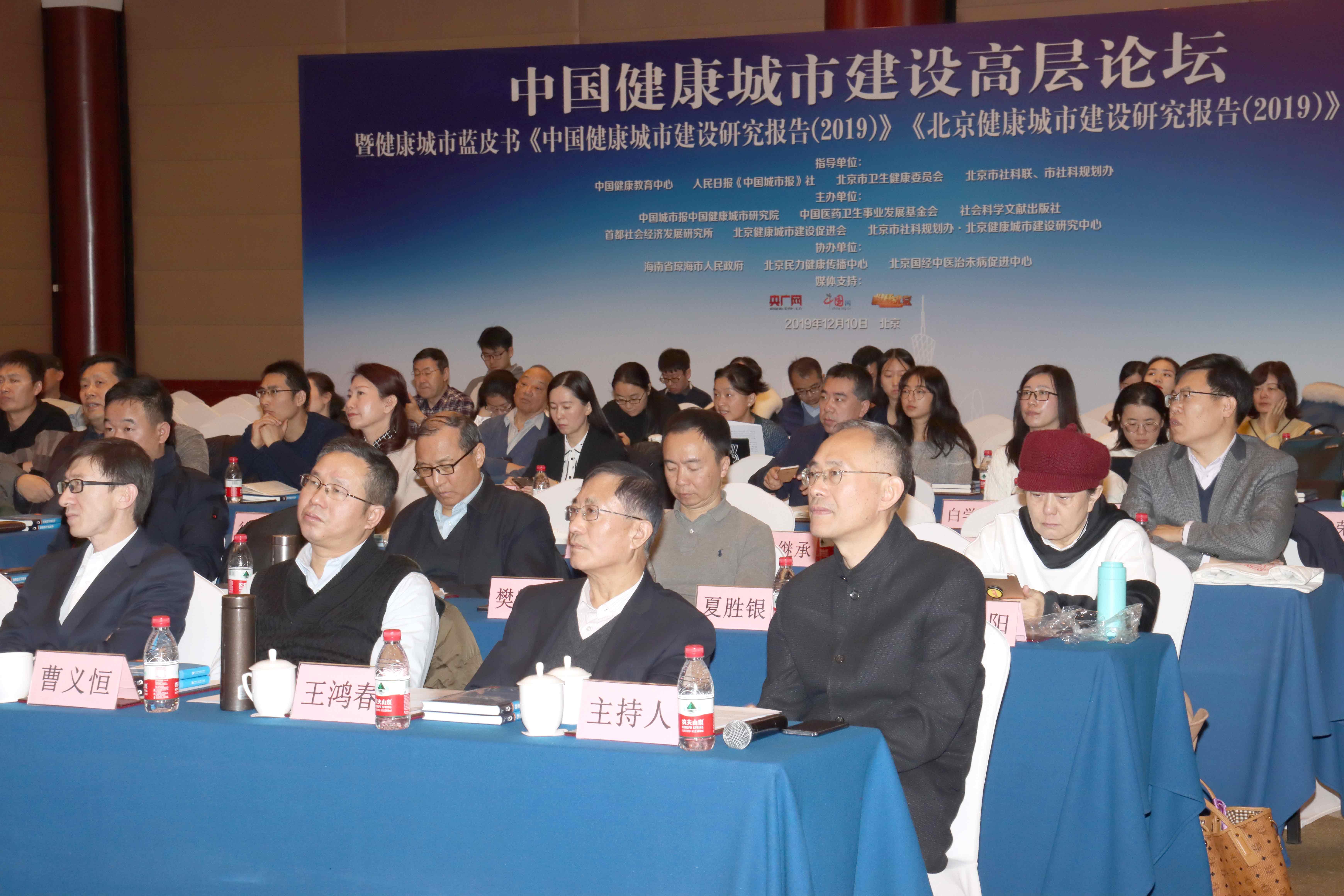 title='中国健康城市建设高层论坛暨健康城市蓝皮书《中国健康城市建设研究报告(2019)》《北京健康城市建设研究报告(2019)》发布会召开'